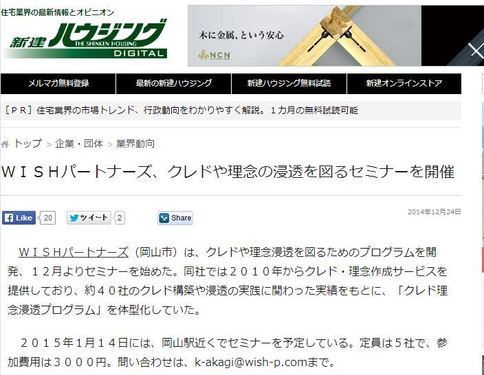 新建ハウジング記事.jpg