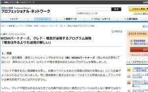 日本の人事部リリース141227.jpg