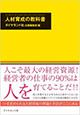 ダイヤモンド社編集部出版の書籍に掲載されました。